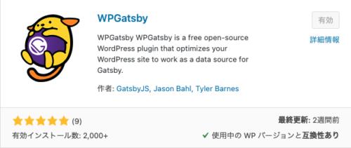 WPGatsbyプラグイン画面