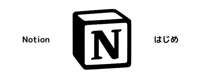 Notionはじめて使うのアイキャッチ画像