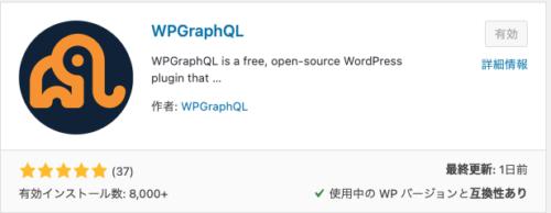 WPGraphQLプラグイン画面